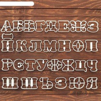 Набор выемок кондитерских 13х10х2 см алфавит