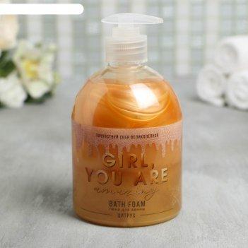 Мерцающая пена для ванны gir, you are amazing с цитрусовым ароматом , 500