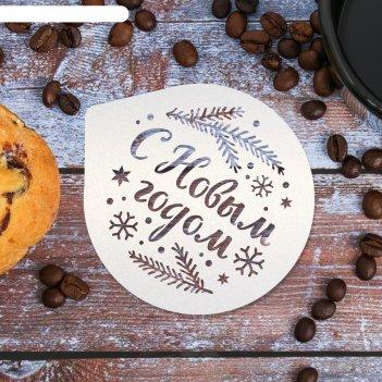 Трафарет для кофе «с новым годом», 9.5 x 8.5 см