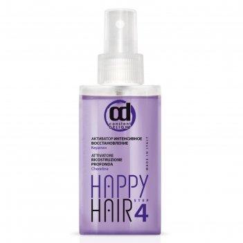 Активатор для восстановления волос constant delight интенсивный step 4 hap