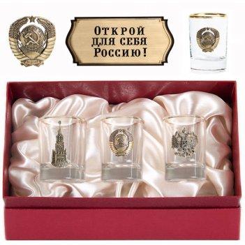Набор из трех стопок с золотой отводкой(герб, кремль, ссср, латунь) в карт