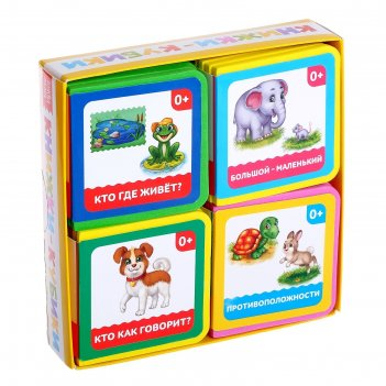 Книги-кубики eva набор «ребятам о зверятах»