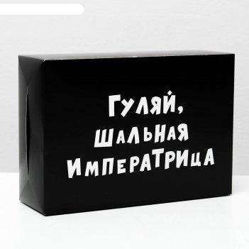 Коробка складная «гуляй шальная императрица», 16 x 23 x 7,5 см