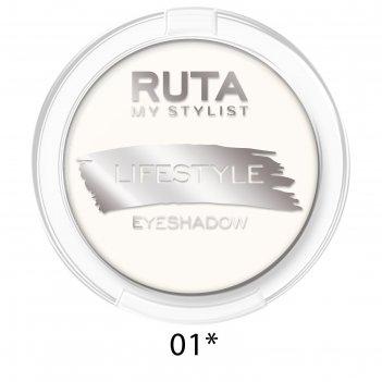 Тени для век ruta lifestyle, тон 01, белоснежный блик