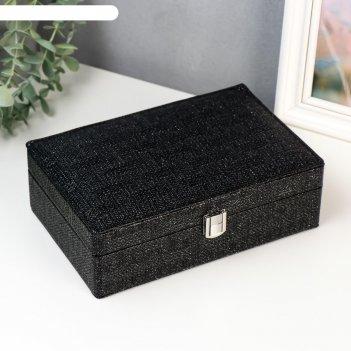 Шкатулка кожзам для украшений с блёстками чёрная 6,8х21,5х14,5 см