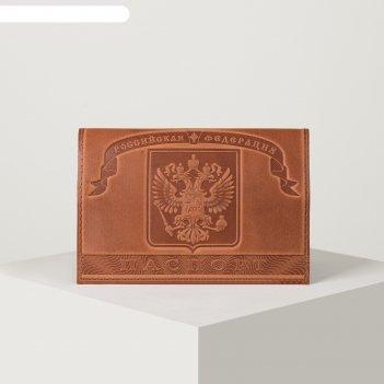 Обложка для паспорта, герб+ кремль, цвет светло-коричневый