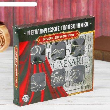 Головоломки металлические «загадки древнего рима», набор 6 шт.
