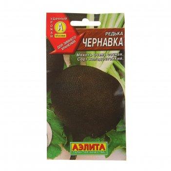 Семена редька чернавка, 1 г