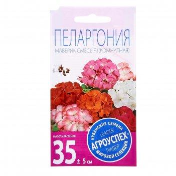 Семена комнатных цветов пеларгония маверик смесь 4 шт