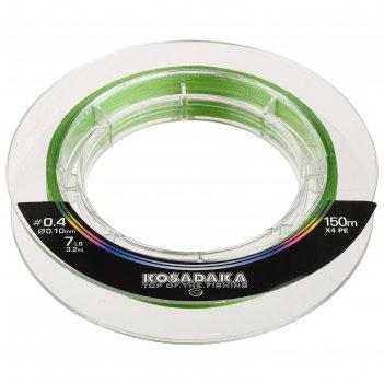 Леска плетеная kosadaka super pe x4 light green 0.10, 150м