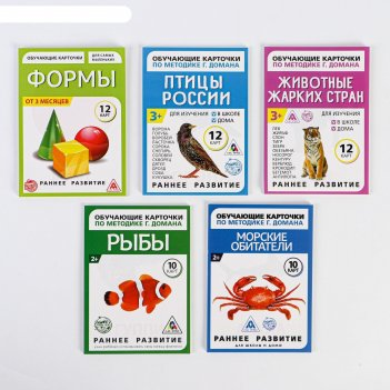 Обучающие карточки по методике глена домана, 5 шт.