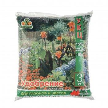 Удобрение для газонов и цветников, 3 кг