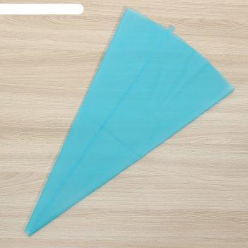 Мешок кондитерский «синева», 60x32 см