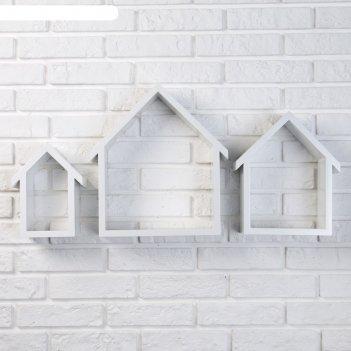 Набор настенных полок белый домик 3шт, средний 31*23см, маленький 26*17см,