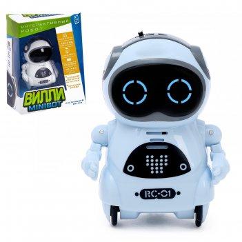 Робот интерактивный вилли, свет звук, русский чип, ездит, танцует, цвет го