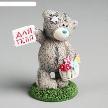 Сувенир полистоун медвежонок me to you с корзиной полевых цветов - для теб