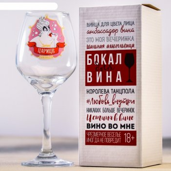 Бокал для вина дайте царице напиться