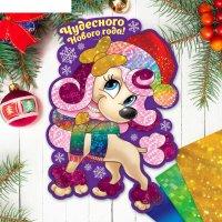 Фреска цветной фольгой чудесного нового года! собачка+ стека, блестки 2 гр