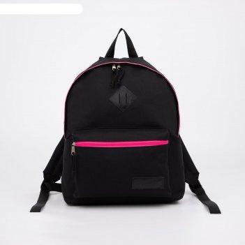 Рюкзак молодёжный на молнии, 1 отдел, наружный карман, цвет чёрный/розовый