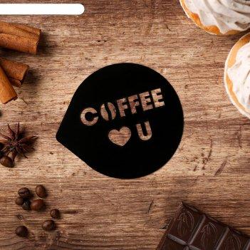 Трафарет для кофе «кофе», 9,5 х 8,5 см