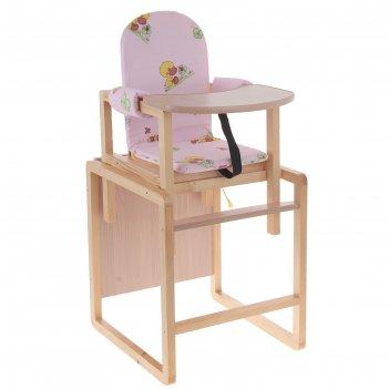 Стульчик для кормления бутуз, трансформируется в стол и стул, цвет розовый