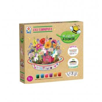 Во саду ли, в огороде. набор для детского творчества сад единорога