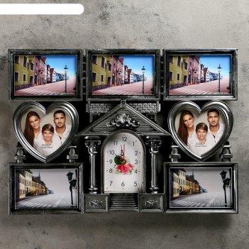 Часы настенные, серия: фото, семейный дом, 7 фоторамок, серебрянные, 55х42