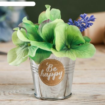 Металлическое кашпо для цветов be happy 5,5 x 5,5 см