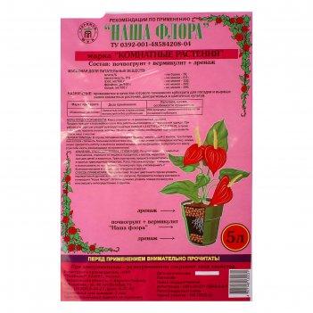 Почвогрунт для комнатных растений 5 л (4,1 кг) универсальный
