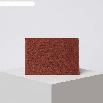 Обложка для паспорта опк-001, 9,5*0,5*13,5см, неаполь, кирпичный