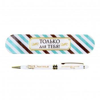 Ручка подарочная в металлическом футляре счастья неописуемого