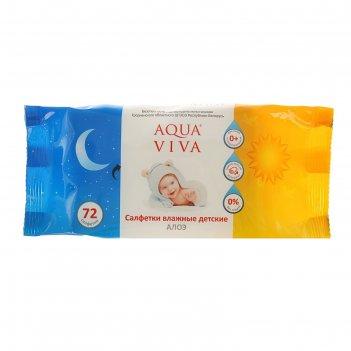 Салфетки влажные «aqua viva», с экстрактом алое вера, 72 шт