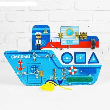 Бизиборд корабль
