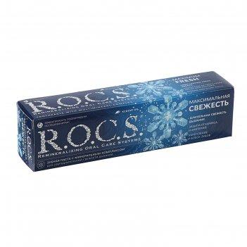 Зубная паста r.o.c.s максимальная свежесть, 94 г