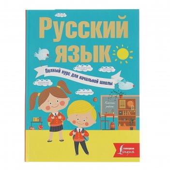 Русский язык. полный курс для начальной школы. автор: алексеев, ф.с.