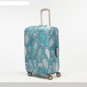 Чехол для чемодана сред 24 медузы, 38*28*59, бирюзовый
