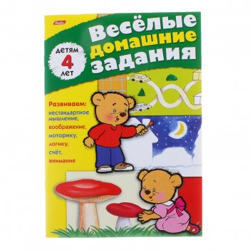 Книжка-раскраска веселые домашние задания. для детей 4 лет