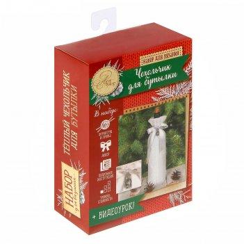 Чехол для бутылки «снежного праздника!», набор для вязания, 10,7 x 16,3 x