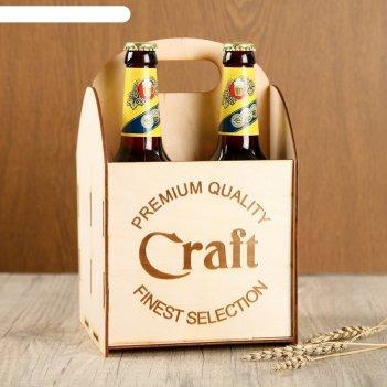 Ящик под пиво craft