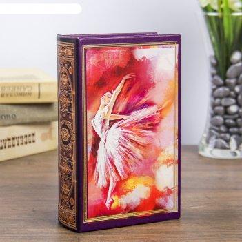 Сейф дерево книга кожзам балерина 17х11х5 см
