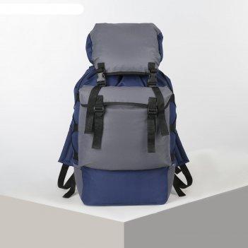 Рюкзак тур турист-универсал, 50л, отд на шнурке н/карман, серый/синий