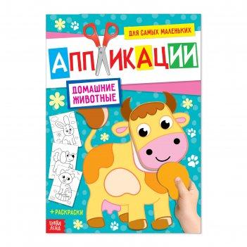 Аппликация для малышей а4 домашние животные