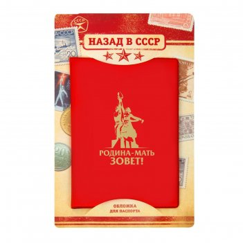 Обложка для паспорта родина-мать зовет