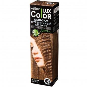 Бальзам оттеночный для волос bielita color lux тон 06 русый, 100 мл