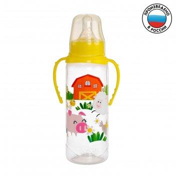 Бутылочка для кормления веселая ферма250 мл цилиндр, с ручками, цвет желты