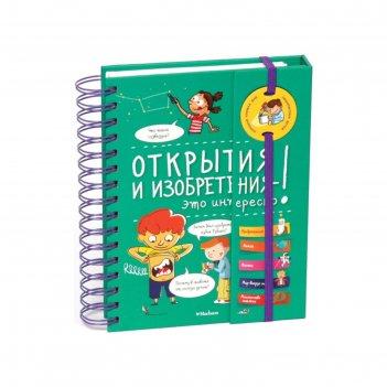 Хорошая книжка для любопытных детей. открытия и изобретения - это интересн