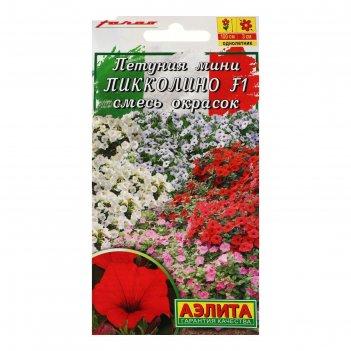 Семена   петуния мини пикколино f1, смесь окрасок , 7шт