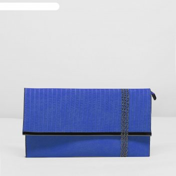 Клатч женский, 3 отдела на клапане, длинная цепь, цвет синий