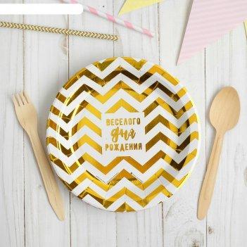 Тарелка бумажная веселого дня рождения 18см, тиснение золото