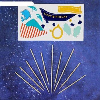 Набор для изготовления топперов день рождения моряка 11 шт